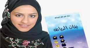 بالصور بنات الرياض رواية , اجمل الروايات المعبرة عن المجتمع 12364 2 310x165