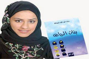 صور بنات الرياض رواية , اجمل الروايات المعبرة عن المجتمع