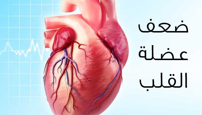 بالصور علاج قصور عضلة القلب , ما هي اسباب ضعف عضلة القلب 12413