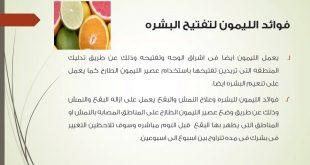 بالصور فوائد الحامض للبشرة , وصفات الليمون الحامض للوجه 12840 3 310x165
