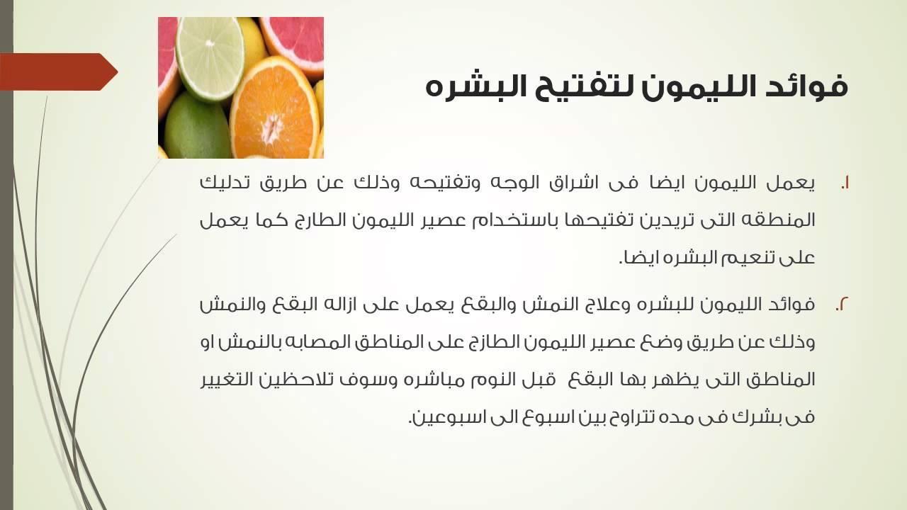 صور فوائد الحامض للبشرة , وصفات الليمون الحامض للوجه