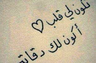 صورة اجمل كلمات عن الحب , الاهتمام جزء من الحب