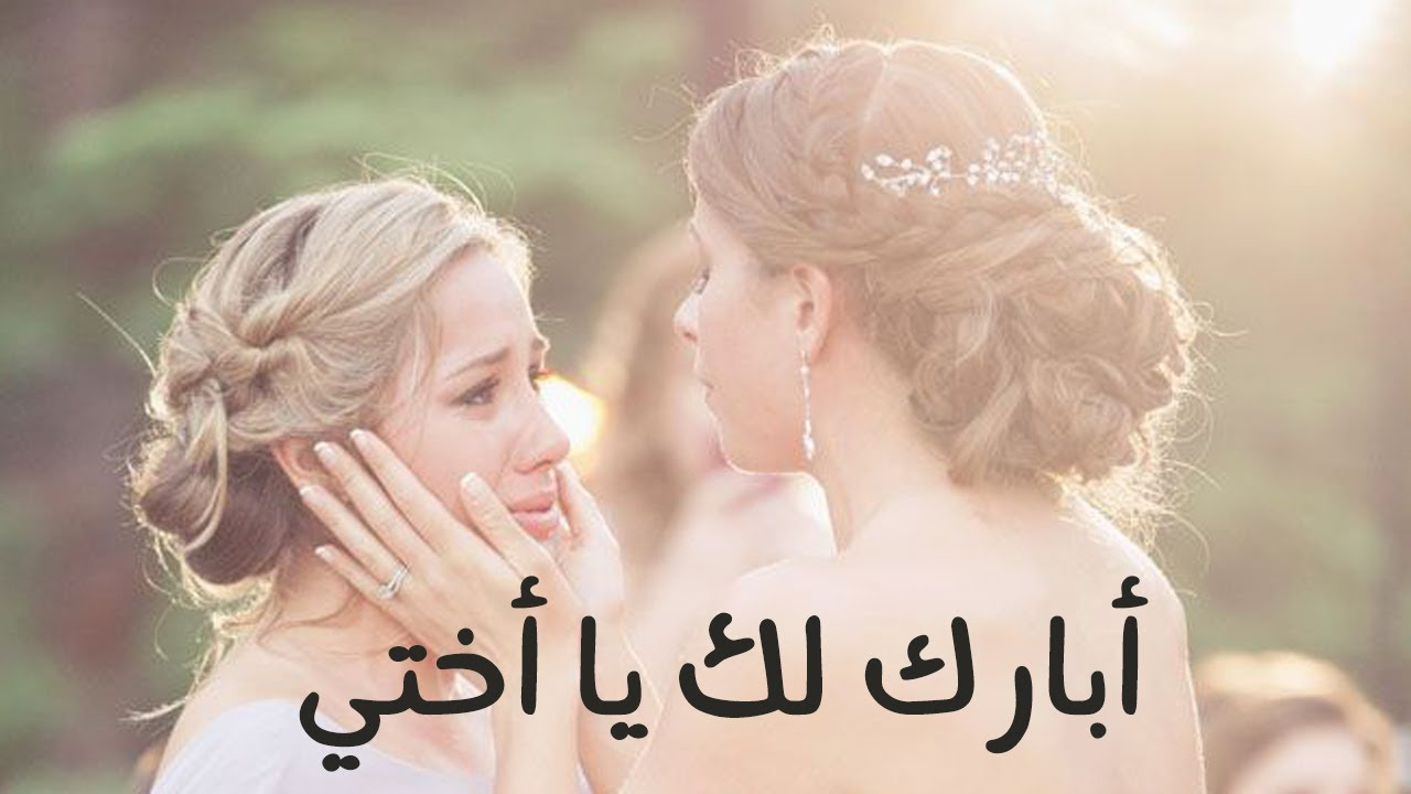 صور لاخت العروسه , اخت العروسة و السعادة  فتيات كول