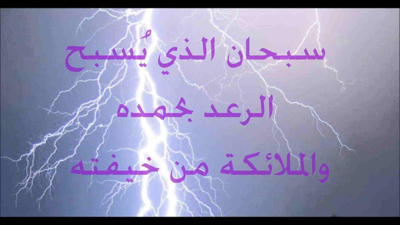 صورة دعاء البرق والرعد , اهم الادعية فالبرق