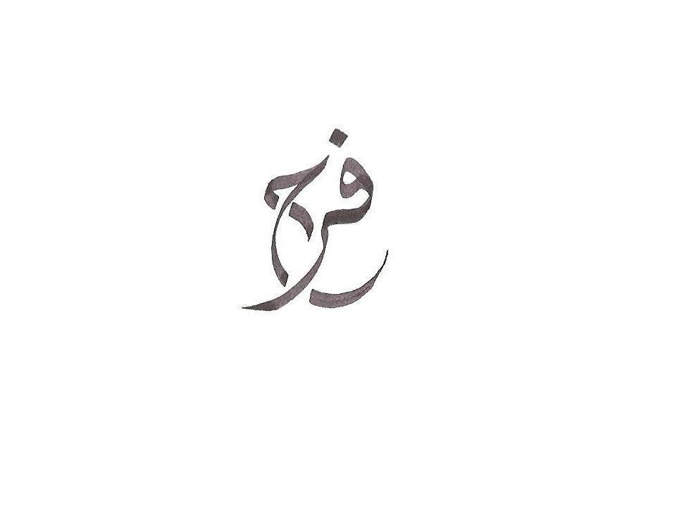 صور معنى اسم فرحه , اسم يدل عالفرح