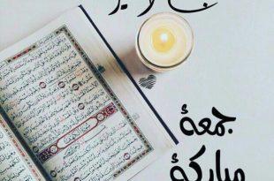 صور صباح الخير و جمعة مباركة , عيد وفرحة المسلمين