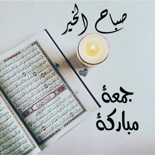 صورة صباح الخير و جمعة مباركة , عيد وفرحة المسلمين