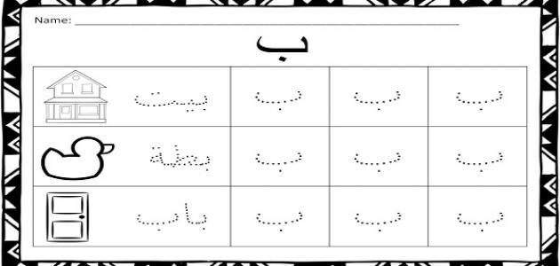 صورة تعليم احرف اللغة العربية للاطفال , كيفية التعليم بكل سهولة