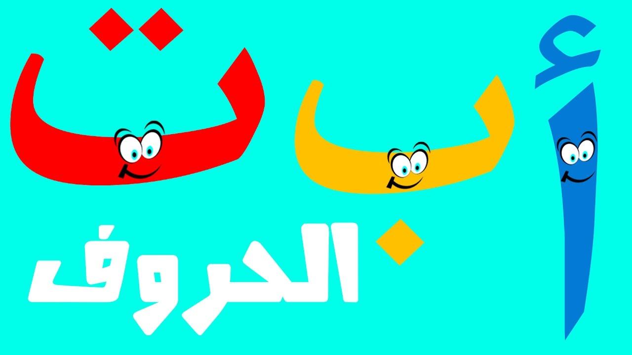 اللغة العربية كرتون