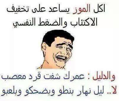 صورة اقوال مضحكة فيس بوك , الضحك من وراء الشاشة