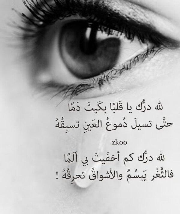 صورة شعر عن الحزن والبكاء , وجع البكاء صعب