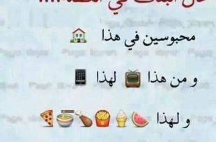 صور اسماء نكات بنات , اسماء مستعارة ونكات