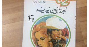 صورة روايات عبير القديمة , الروايات الرومانسية في المراهقة