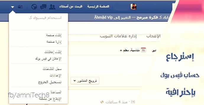 صور استرجاع الفيس بوك , الغاء حذف حساب الفيس بوك