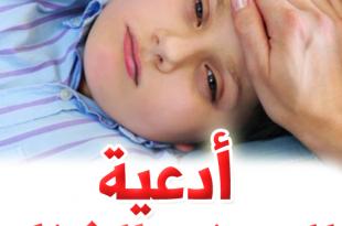 صورة دعاء لشفاء الطفل , الدعاء هو اجمل هدية