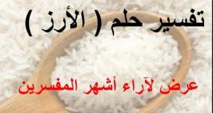 صور تفسير حلم الرز , كسب الكثير من الاموال