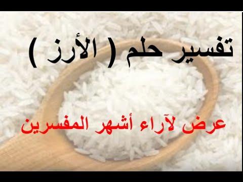 صورة تفسير حلم الرز , كسب الكثير من الاموال