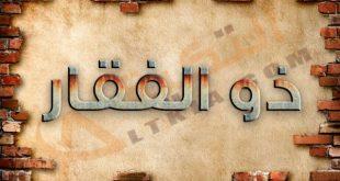 صور معنى اسم ذو الفقار , اسماء من اصول عربية