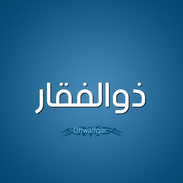 صورة معنى اسم ذو الفقار , اسماء من اصول عربية