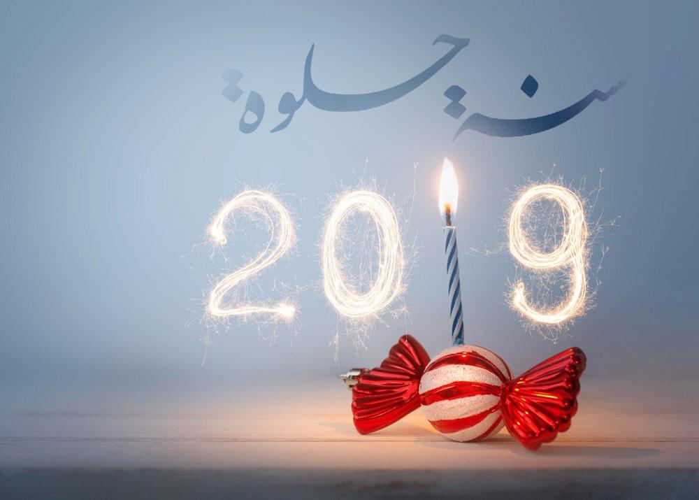 صور تهاني سنة جديدة , اجمل التهاني من القلب