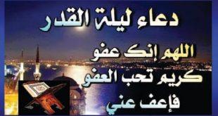 ادعيه ليله القدر , ليلة مباركة من شهر رمضان