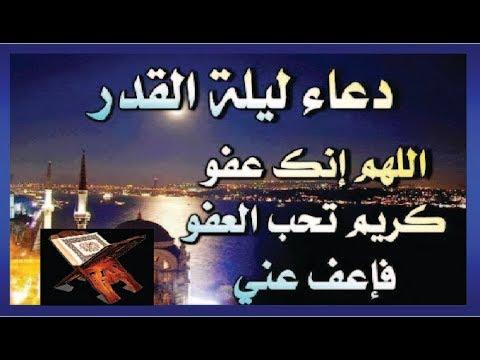 صورة ادعيه ليله القدر , ليلة مباركة من شهر رمضان