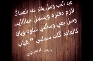 صورة شعر ع عيد الحب , اجمل كلمات للحبيب