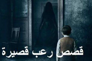 صورة قصص مشوقة ومرعبة , الفضول و حكايات الرعب