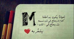 صورة صور حب مع حرف m , الرومانسية و الحب مع حرف الام