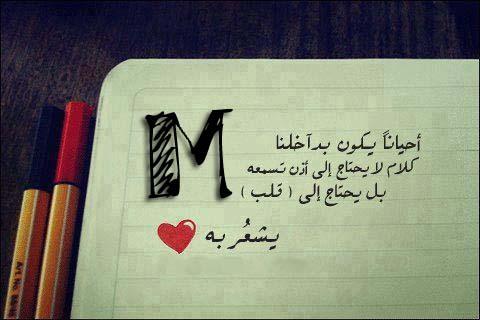 صور حب مع حرف M الرومانسية و الحب مع حرف الام بنات كول