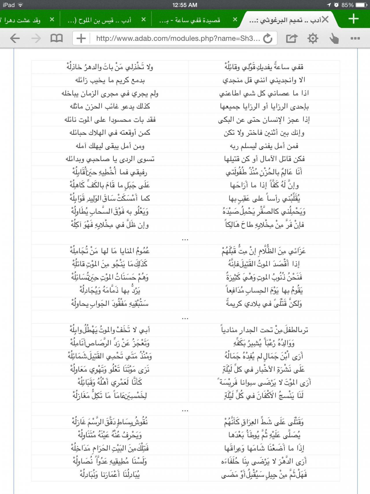 صورة تميم البرغوثي قفي ساعة , من اهم القصائد