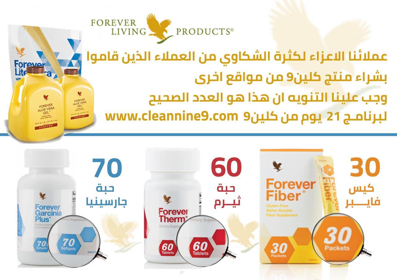 صور منتجات فوريفر للتخسيس , المنتجات الطبيعية الاكثر شيوعا في التخسيس