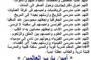 صورة دعاء الطالب الكسول , نوعية الطلاب اللي مش بيحبوا انهم يتعلموا