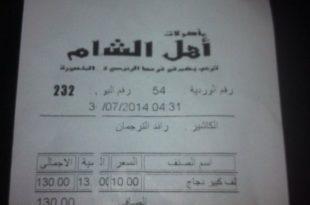 صورة رقم اهل الشام المنصورة , مطاعم الاكل السوري في مصر