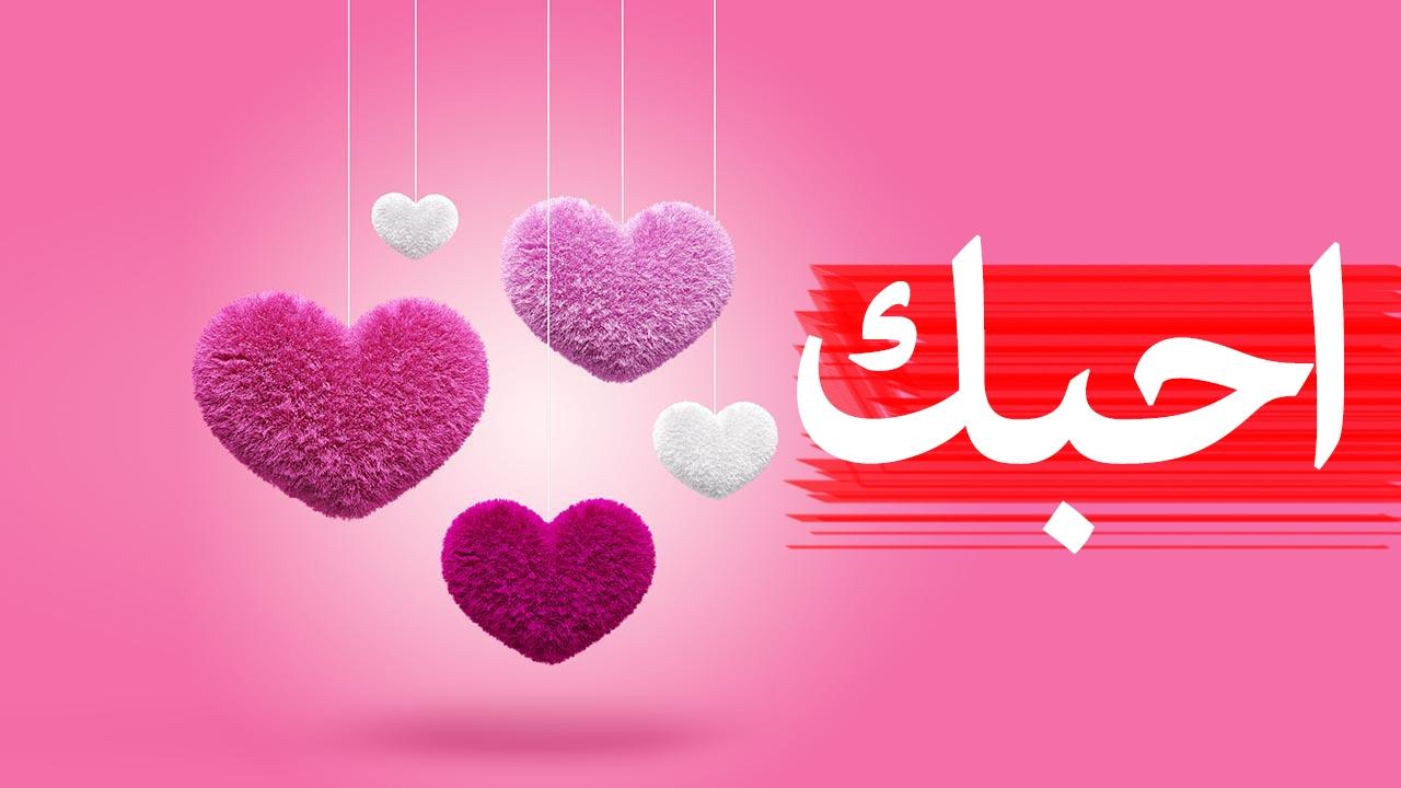 صور بحث عن كلام حب وغرام , الحب هو شعور بالسعادة