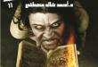 صور احسن الروايات العربية , الفنون الادبية السردية الطويلة