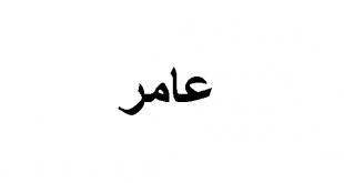 صور اسم عامر في المنام , الامل في التعمير و العمر الطويل