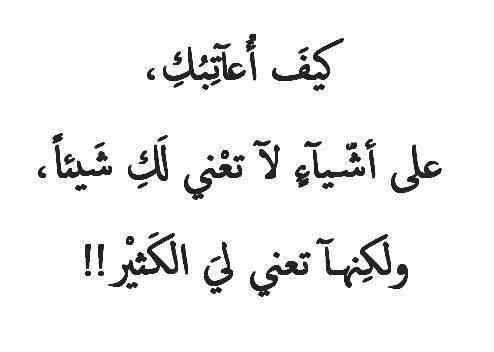 صورة اشعار عتاب الحبيب , العتاب علي قدر المحبة