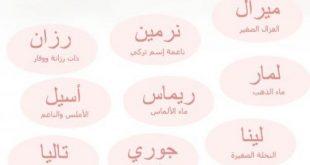 صور اسم بنوته خفيف , اخف الاسماء الحديثة