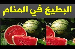 صور البطيخ الاصفر في المنام , العلة و التعب و المرض