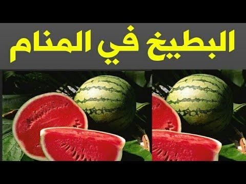 صورة البطيخ الاصفر في المنام , العلة و التعب و المرض
