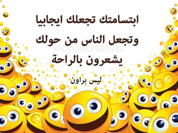 صورة حكم عن الابتسامة والتفاؤل , اهم الاحكام عن السعادة