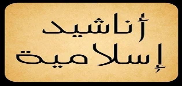 صورة افضل الاناشيد الاسلامية , الاناشيد كما يجب
