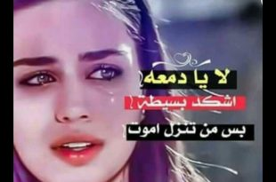 صور شعر حزين عراقي , كلمات من الشعر تعبر عن حزنك