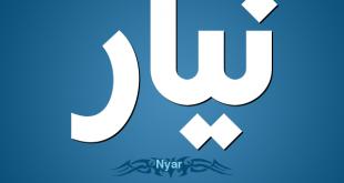 صورة اسماء اولاد غريبة ونادرة , احدث اسماء الصبيان الفريده