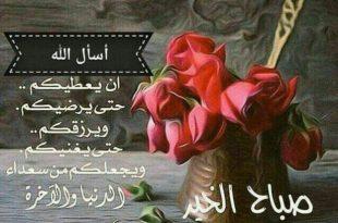 صور صور عن صباح الخير , الطف تحيات صباحيه