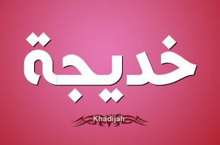 صورة صور اسم خديجة , حمل احلى رمزيات تحمل اسم خديجة