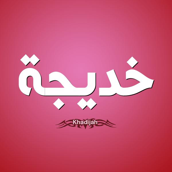 صور صور اسم خديجة , حمل احلى رمزيات تحمل اسم خديجة