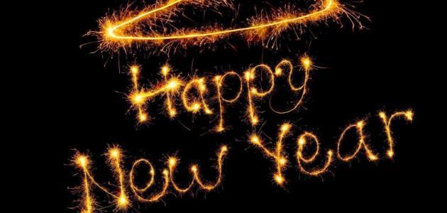 صور كلام حلو عن السنه الجديده , اجمل مايقال لاستقبال العام الجديد