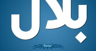 صور معنى اسم بلال , اعرف اكثر عن معنى بلال